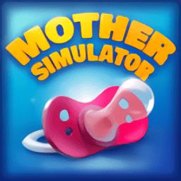 家庭妈妈模拟器小游戏