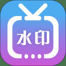 微商水印视频软件v3.5.2 安卓版