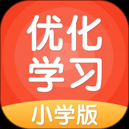 优化学习小学版v5.0.6.0 安卓版