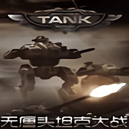 无厘头坦克大战手机版
