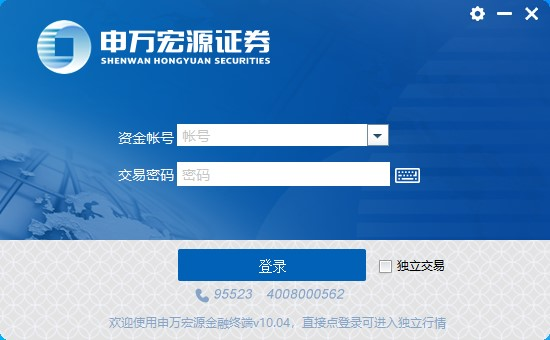 申万宏源金融终端软件 v10.04 最新版 2