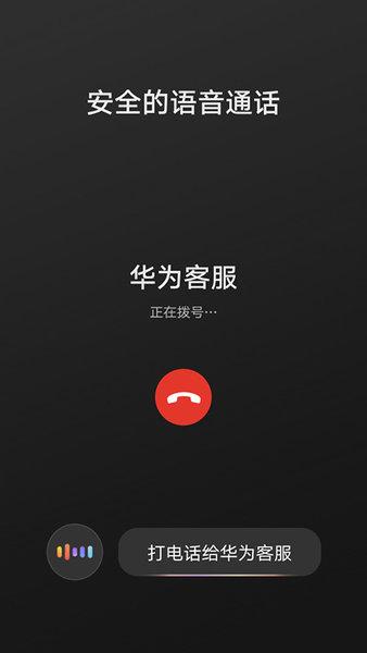 華為 hicar官方版 v11.2.0.310 安卓最新版 1