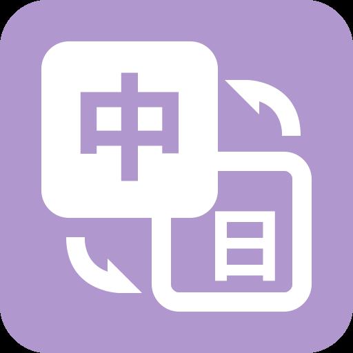 优学日语翻译软件