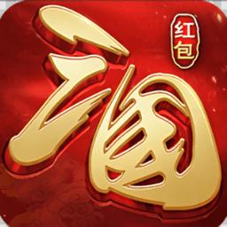 红包三国游戏