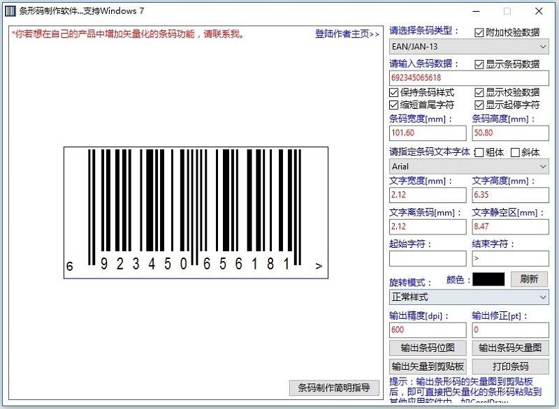 一维码生成器软件
