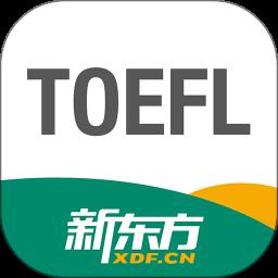 新东方托福软件v1.8.1 安卓最新版
