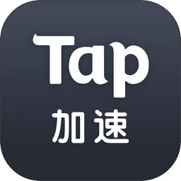 Tap加速器官方版v3.8.1 安卓免费版