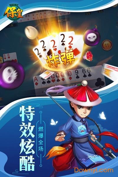 同城游保皇电脑游戏 v4.3.20180320 最新版 0