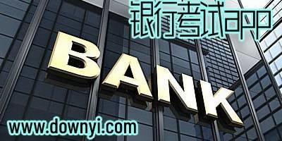银行考试app
