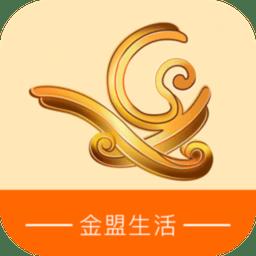 金盟生活app