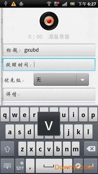语音备忘录app v1.0 安卓版 0