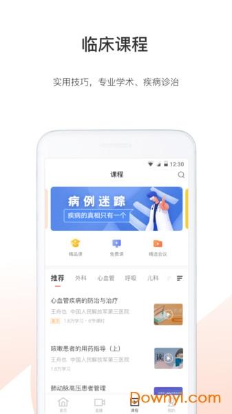医学界医生站官方版 v4.8.0 安卓版 1