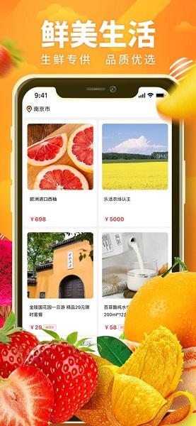 楼下买菜软件 v1.0 ios版 0