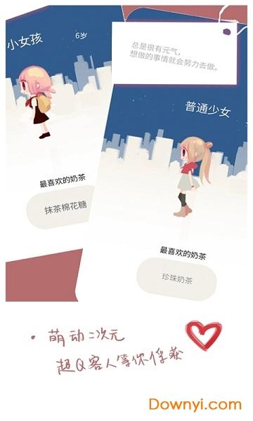 恋恋奶茶小铺手游 v1.0 安卓版 0