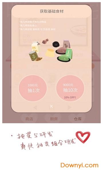恋恋奶茶小铺手游 v1.0 安卓版 1
