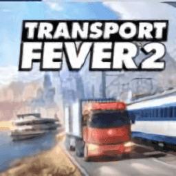 狂热运输2手机版(transport fever 2)