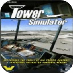 機場塔臺模擬手游