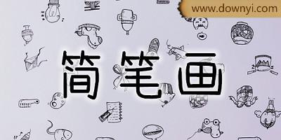 简笔画app