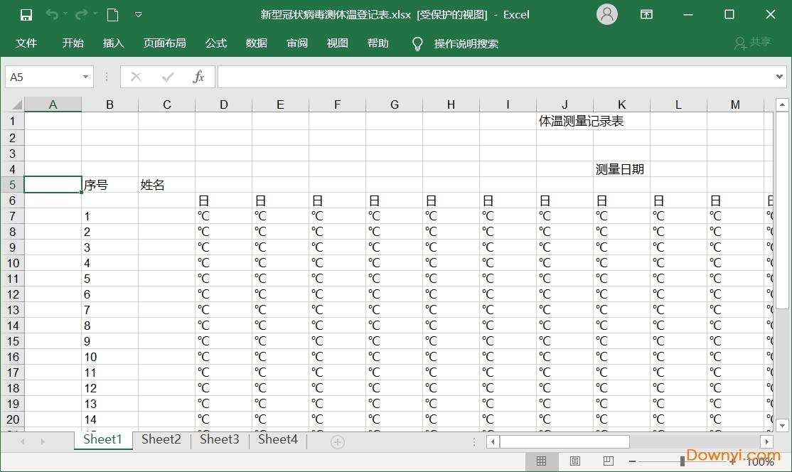 新型冠状病毒体温检测登记表Excel版 免费版 0