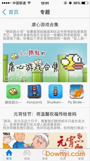 快装商店iPhone版 v7.0 ios正版 0