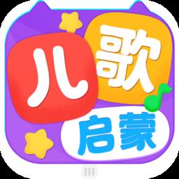 儿歌启蒙app