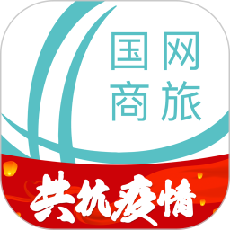 國網商旅云app最新版本
