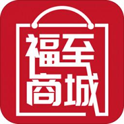 福至商城app