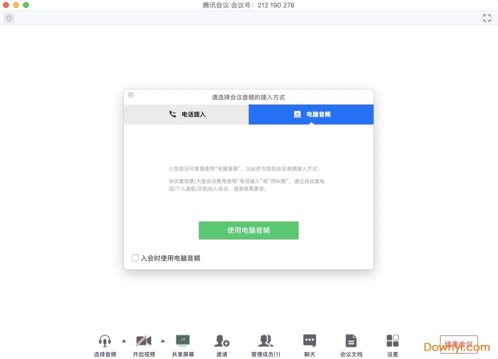 腾讯会议视频软件 v1.5.8.446 官方PC版0