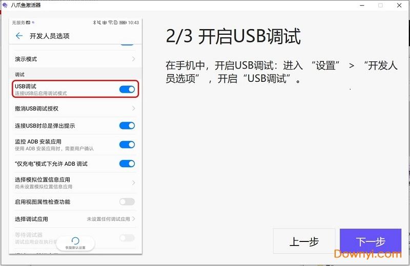 八爪鱼激活器windows v1.2.0.0 正式版 0
