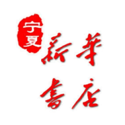 寧夏新華書店app