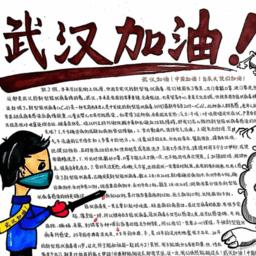 2021为中国加油为武汉加油手抄报