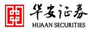 华安证券股份有限公司