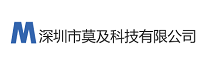 深圳市莫及科技有限公司