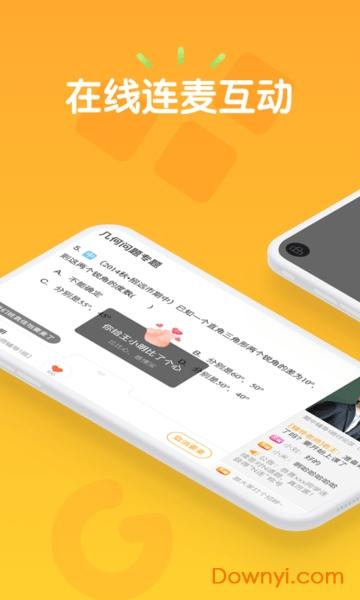 果肉网校IOS免费版 v2.8.0 iPhone版 1
