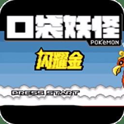 口袋妖怪终极闪耀金中文版