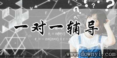 一对一辅导app有哪些?老师一对一辅导软件_一对一网络课堂软件下载