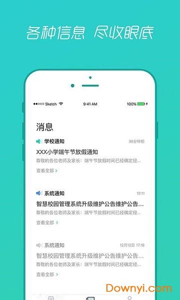 1号家长app