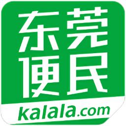 东莞便民app