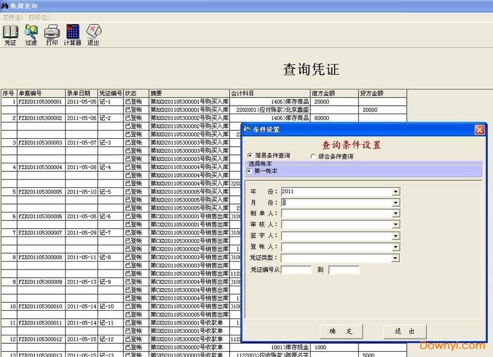 E8财务管理软件免费版 v7.85 官方版 1
