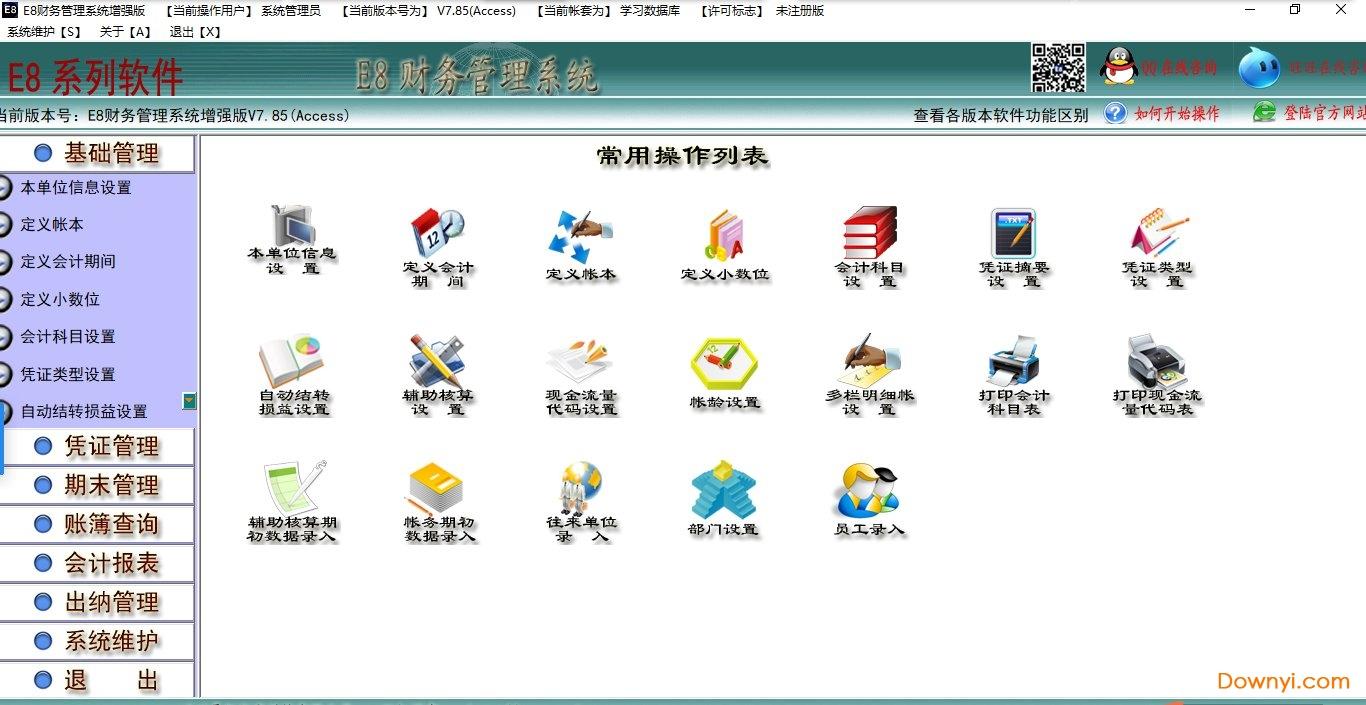 E8财务管理软件免费版 v7.85 官方版 0