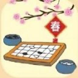 迎春五子棋游戏