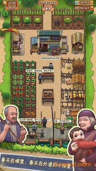 外婆的小农院体验服 v1.0.1 安卓版0