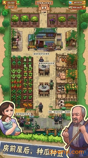 外婆的小农院体验服 v1.0.1 安卓版2