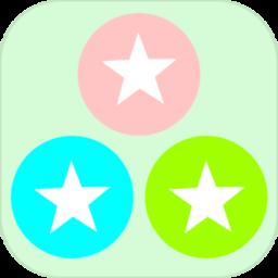 固定星星最新版游戏