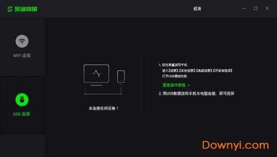 黑鲨投屏电脑版 v2.7.0 官方版 0