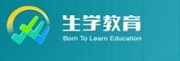 四川生学教育科技有限公司