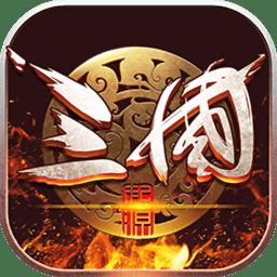 戰爭之王三國游戲