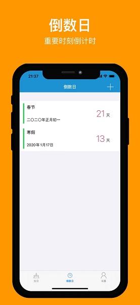 卧龙影视WL生日助手 v1.2.7 iphone版 0