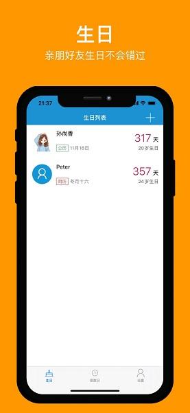 wl生日助手app