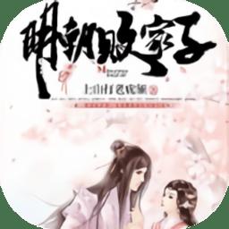 明朝败家子游戏v5.4.0 安卓最新版